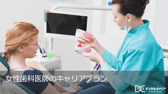 女性歯科医師のキャリアプラン