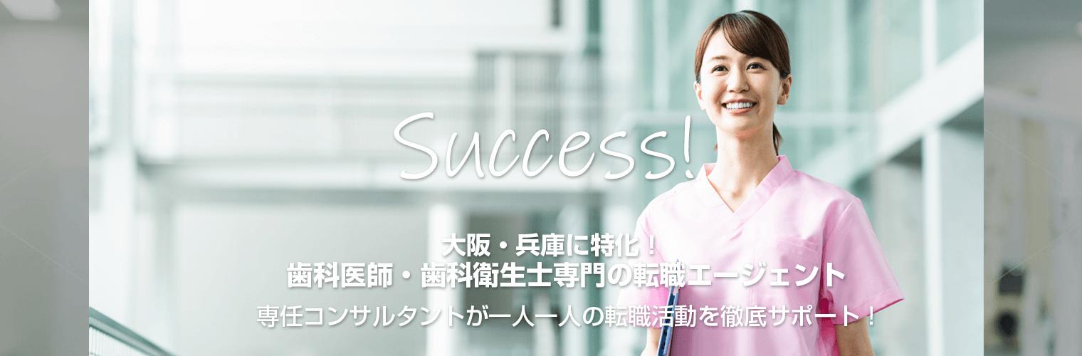 「デンタルキャリア」は大阪府・兵庫県に特化した歯科医師・歯科衛生士専門の就職・転職エージェント