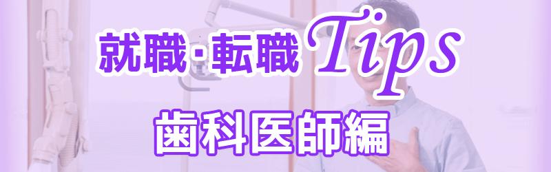 就職・転職Tips 歯科医師編