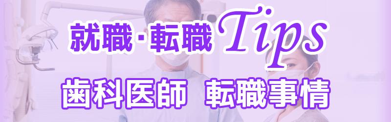 就職・転職Tips 歯科医師転職事情3